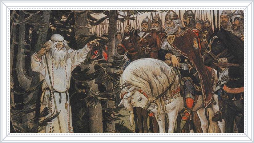 Виктор Васнецов «Встреча Олега с кудесником», 1899 г.