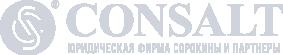 """Юридическая фирма """"Консалт"""" Сорокины и партнеры"""